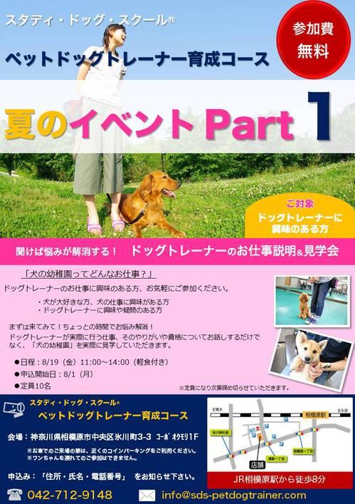 トレーナー育成イベントPart1.jpg