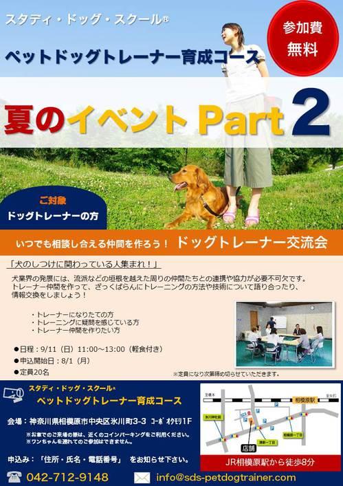 トレーナー育成イベントPart2.jpg