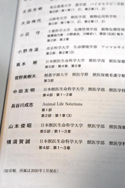 書房 動物看護 テキスト 著者.JPG