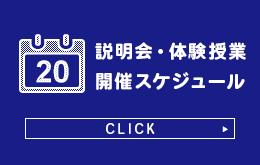 説明会・体験授業開催スケジュール